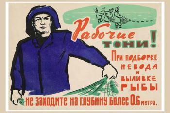 1225. Советский плакат: Рабочие тони! При подборке невода и выливке рыбы не заходите на глубину более 0,6 м.