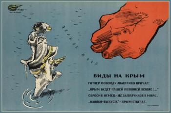 1226. Советский плакат: Виды на Крым