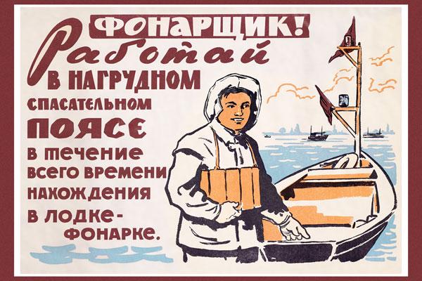 1227. Советский плакат: Фонарщик! Работай в нагрудном спасательном поясе...