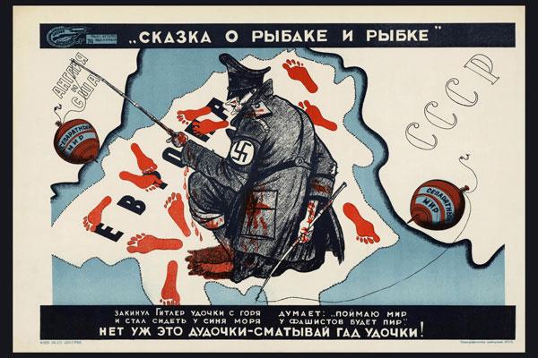 1231. Советский плакат: Сказка о рыбаке и рыбке