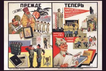 1232. Советский плакат: Прежде. Теперь.