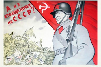 1233. Советский плакат: А ну, кто еще хочет на СССР?