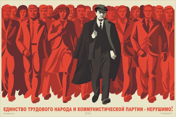 1234. Советский плакат: Единство трудового народа и коммунистической партии - нерушимо!