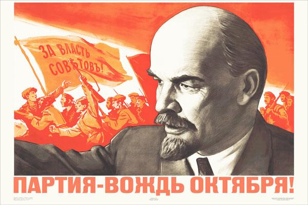 1235. Советский плакат: Партия - вождь Октября!