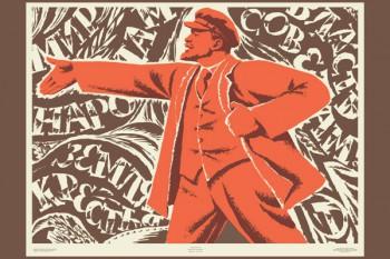 1236. Советский плакат: Мир - народам, земля - крестьянам, власть - советам!