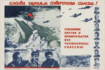 1237. Советский плакат: Слава героям Советского Союза!