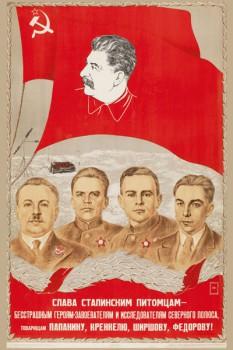 1238. Советский плакат: Слава сталинским питомцам - бесстрашным героям-завоевателям и исследователям Северного полюса