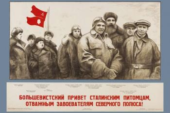 1239. Советский плакат: Большевистский привет сталинским питомцам, отважным завоевателям Северного полюса!