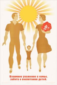 1242. Советский плакат: Взаимное уважение в семье, забота о воспитании детей.