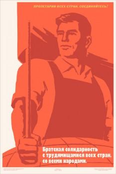 1243. Советский плакат: Братская солидарность с трудящимися всех стран, со всеми народами.