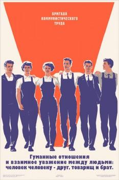 1244. Советский плакат: Гуманные отношения и взаимное уважение между людьми: человек человеку - друг, товарищ и брат.