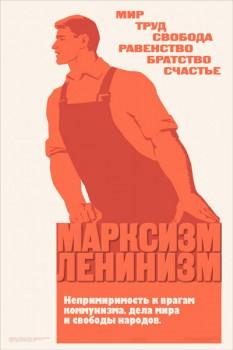 1245. Советский плакат: Нетерпимость к врагам коммунизма, дела мира и свободы народов.