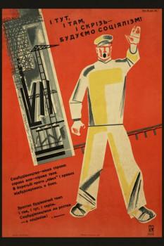 1246. Советский плакат: I тут , i там iскрiзь - будуемо соцiялiзм!