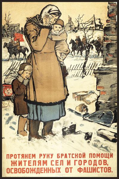 1248. Советский плакат: Протянем руку братской помощи жителям сел и городов, освобожденных от фашистов