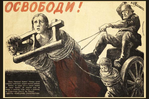 1249. Советский плакат: Освободи!