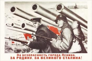 1250. Советский плакат: За безопасность города Ленина, за родину, за великого Сталина!