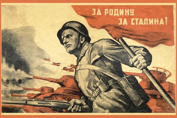 1251. Советский плакат: За родину, за Сталина!