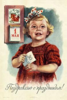 1252. Советский плакат: Поздравляю с праздником 1 мая!
