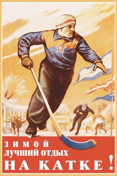 1253. Советский плакат: Зимой лучший отдых на катке!