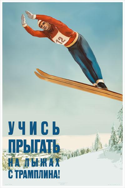 1254. Советский плакат: Учись прыгать на лыжах с трамплина!