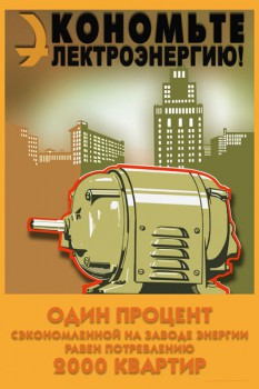 1255. Советский плакат: Экономьте электроэнергию! Один процент сэкономленной на заводе энергии равен 2000 квартир.