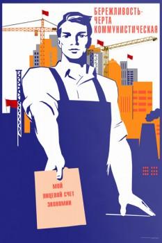 1256. Советский плакат: Бережливость - черта коммунистическая