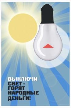 1257. Советский плакат: Выключи свет - горят народные деньги!