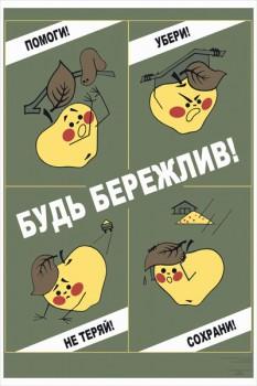 1258. Советский плакат: Будь бережлив!
