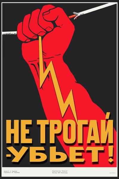 1259. Советский плакат: Не трогай - убьет!
