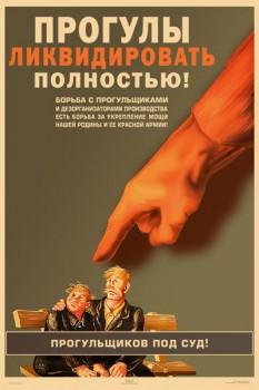 1260. Советский плакат: Прогулы ликвидировать полностью! Прогульщиков под суд!