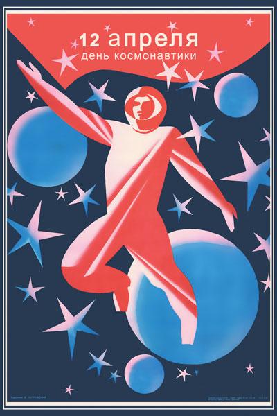 1265. Советский плакат: 12 апреля день космонавтики