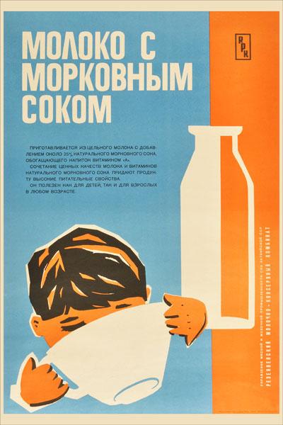 1267. Советский плакат: Молоко с морковным соком