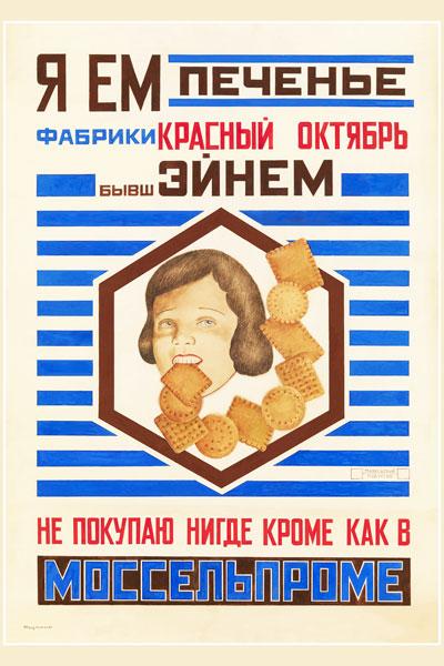 1268. Советский плакат: Я ем печение фабрики Красный Октябрь...