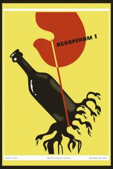 1270. Советский плакат: Искореним!