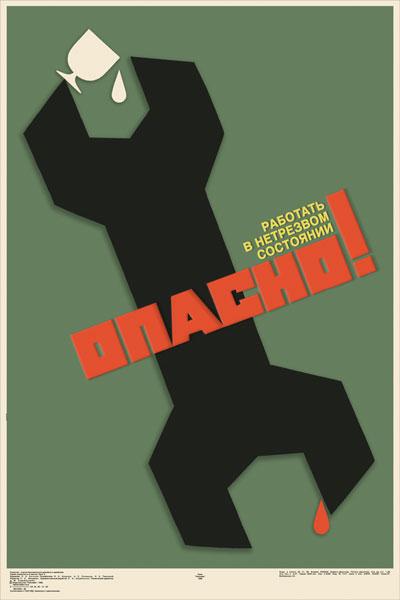 1271. Советский плакат: Работать в нетрезвом состоянии опасно!