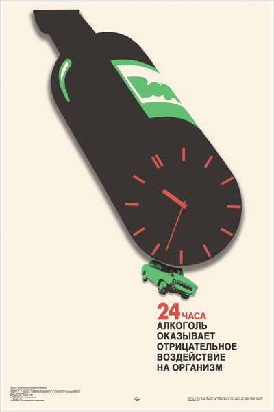 1272. Советский плакат: 24 часа алкоголь оказывает отрицательное воздействие на организм