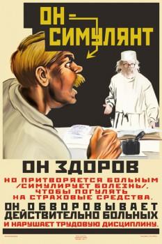 1274. Советский плакат: Он - симулянт