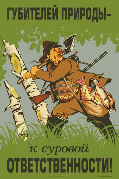 1275. Советский плакат: Губителей природы к суровой ответственности!
