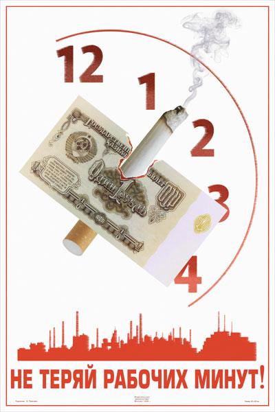 1276. Советский плакат: Не теряй рабочих минут
