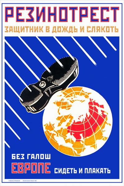 1277. Советский плакат: Резинотрест защитник в дождь и слякоть. Без галош Европе сидеть и плакать.