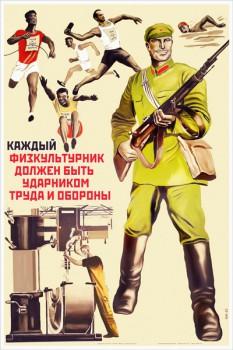 1278. Советский плакат: Каждый физкультурник должен быть ударником труда и обороны