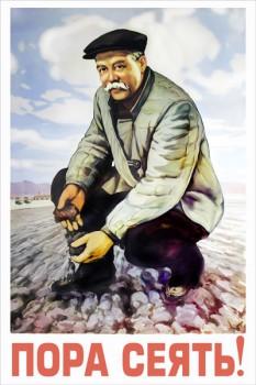 1279. Советский плакат: Пора сеять!