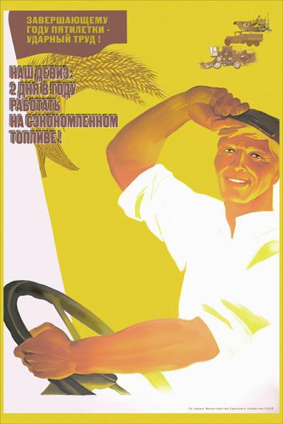 1282. Советский плакат: Завершающему году пятилетки ударный труд!