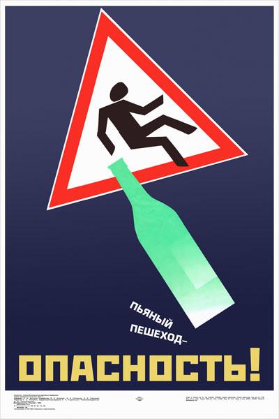 1283. Советский плакат: Пьяный пешеход - опасность!