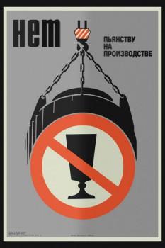 1284. Советский плакат: Нет пьянству на производстве