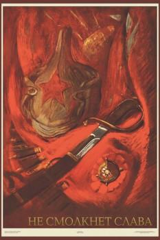 1285. Советский плакат: Не смолкнет слава