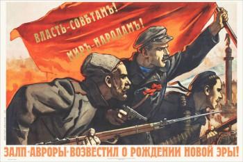 1286. Советский плакат: Залп Авроры возвестил о рождении новой эры!