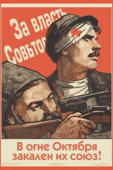 1287. Советский плакат: В огне Октября закален их союз!