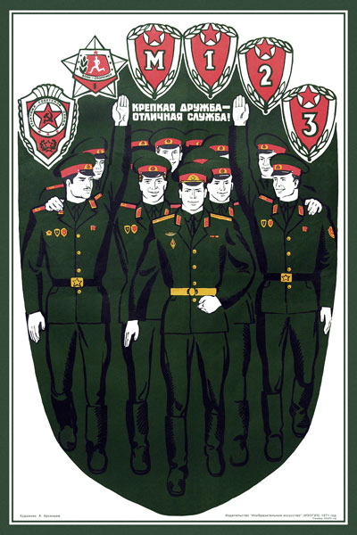 1288. Советские плакат: Крепкая дружба - отличная служба!