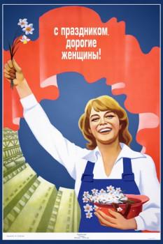 1289. Советский плакат: С праздником, дорогие женщины!